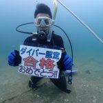2020年7月20日(月)-21日(火) 音海で本格ダイビングコース開催!